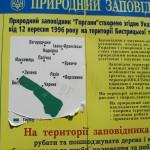 Шпіонська карта
