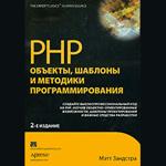 PHP - Объекты, шаблоны и методики программирования