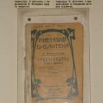 Збірка оповідань Ольги Кобилянської видана в Москві