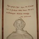 Бюст Ольги Кобилянської