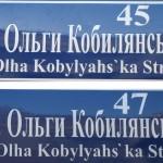 Вулиця Кобиляхська