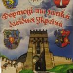 Колода №3. Фортеці та замки Західної України