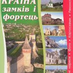 Країна замків і фортець