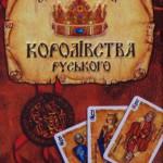 Коробка від карт (титульна сторона)