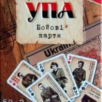 Колода № 11. Бойові карти УПА