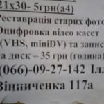 вул. Вінниченка