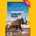National Geographic Україна