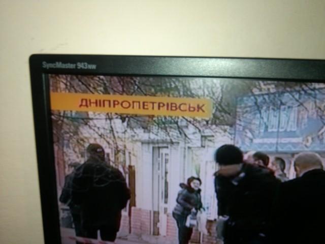 Дніпропетрівськ