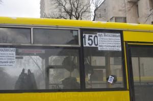 Маршрутним автобусом також блокують проїзд