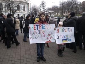 Я проти Януковича