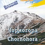 Мапа Чорногора