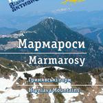 Мапа Мармароси
