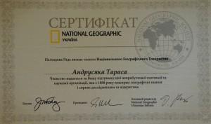 Сертифікат National Geographic