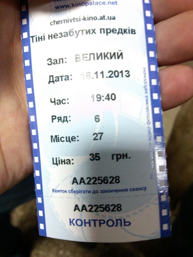 Сберігати квиток до кінця