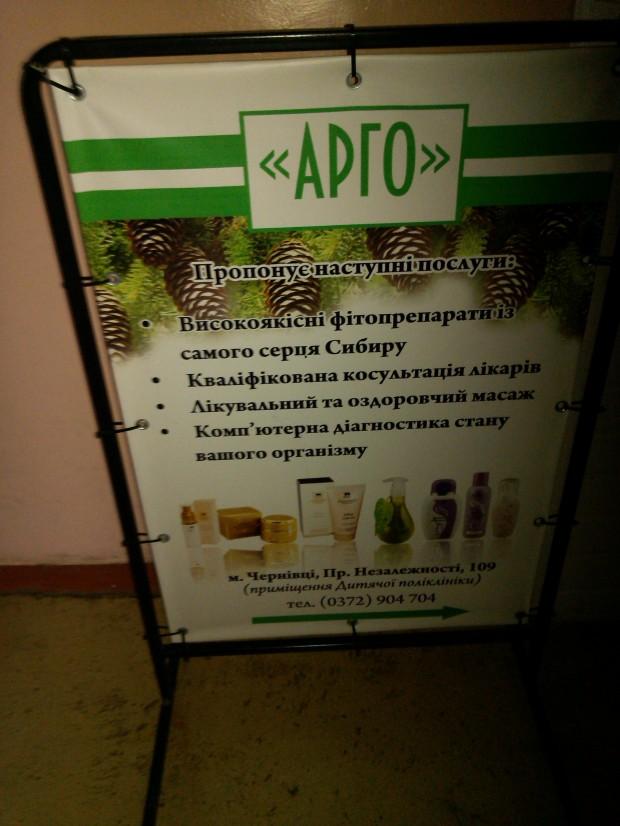Фітопрепарати з Сибиру