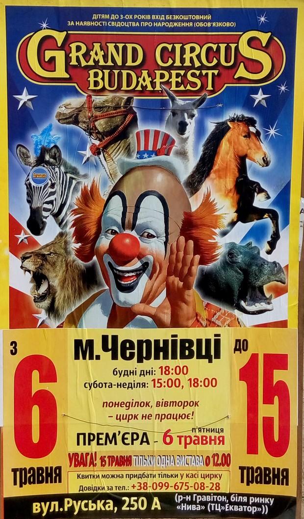 Афіша цирку
