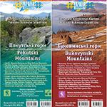 Покутські і Буковинські гори від