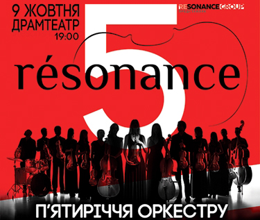 Resonance - 5 років