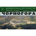 Рослинний світ Українських Карпат. Чорногора. Екологічні мандрівки