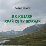 Як козаки край світу шукали